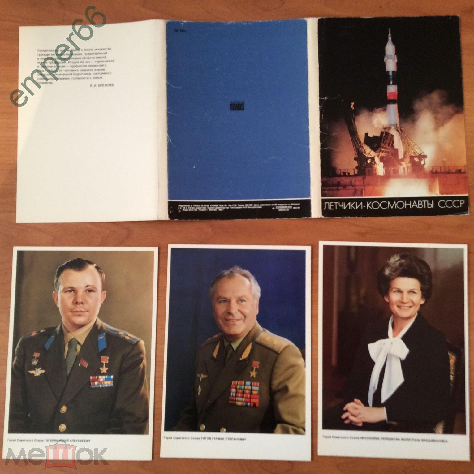 Поздравления, набор открыток советские космонавты