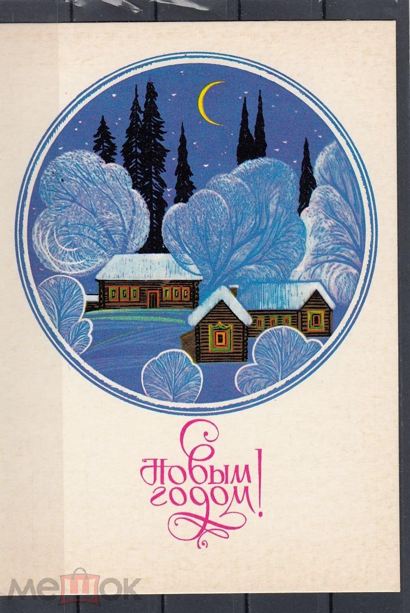 Советские новогодние открытки 1981 год, картинки