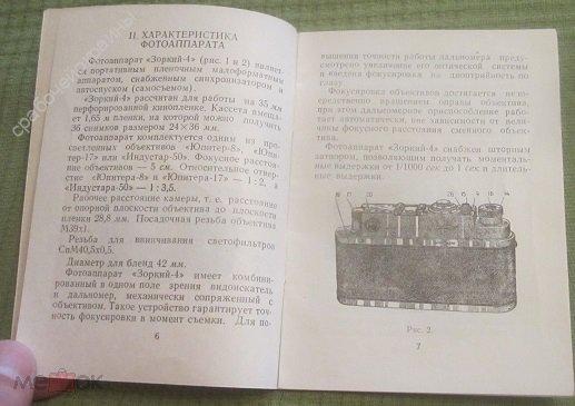 Краткое описание - Фотоаппарат Зоркий-4