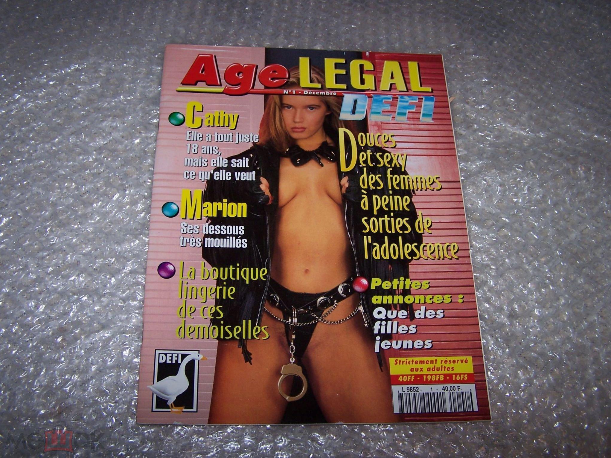 """Журнал """"Age Legal"""" (Франция)   Эротические фото (barely legal !!!)    Молодые девушки эротика фото"""