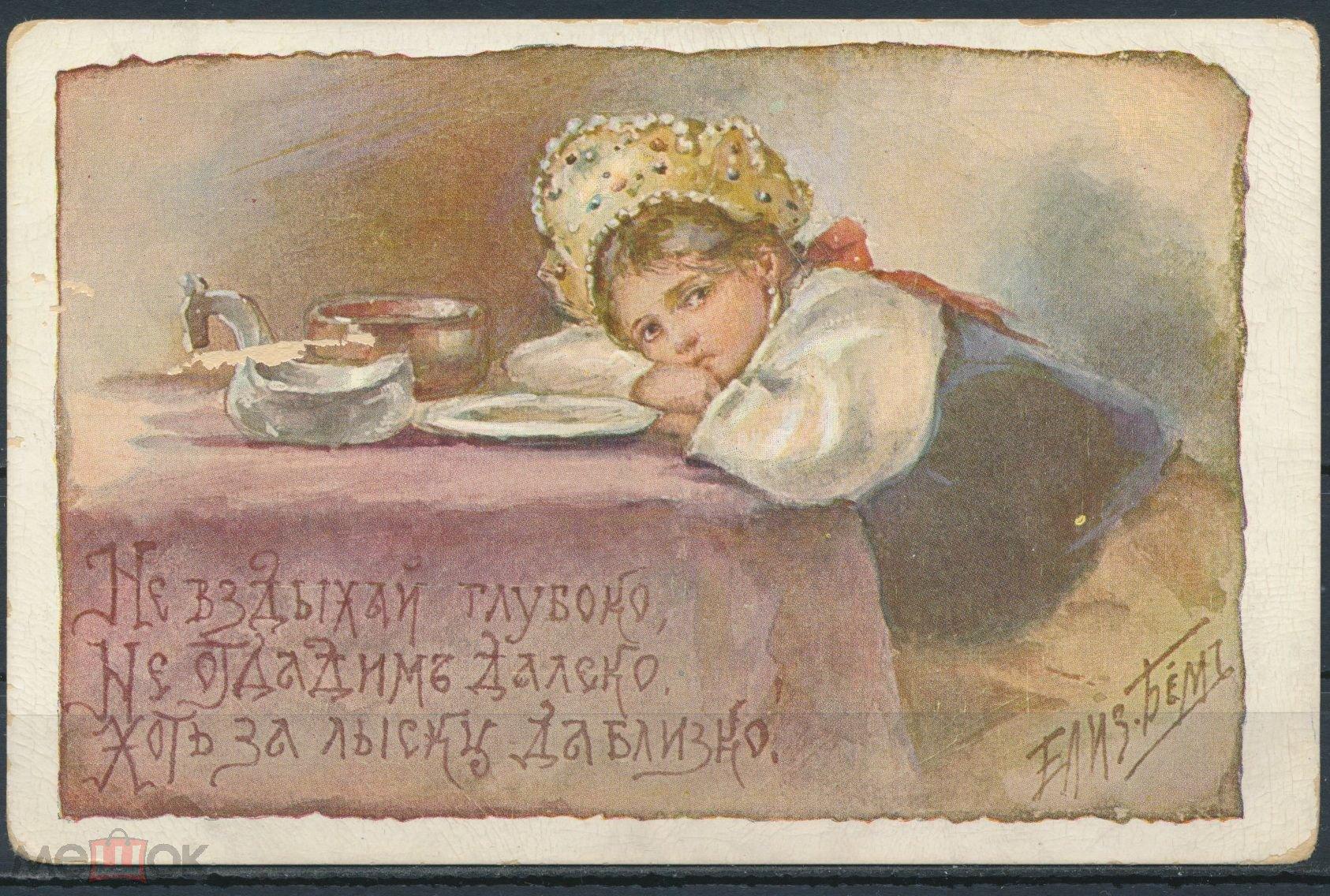 Праздничной открытки, русские открытки продажа