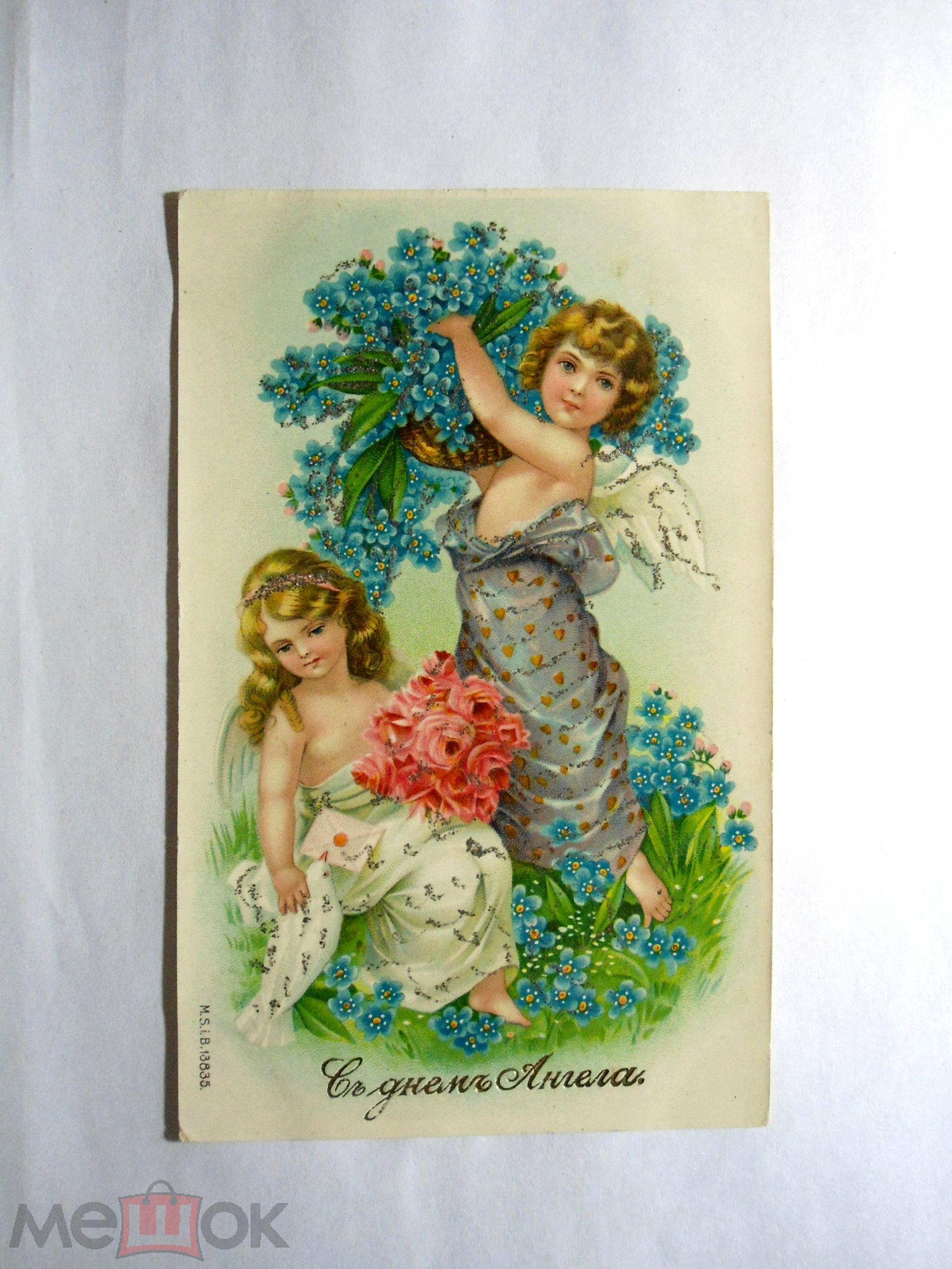 Антикварные марки открытки, английском хорошем дне