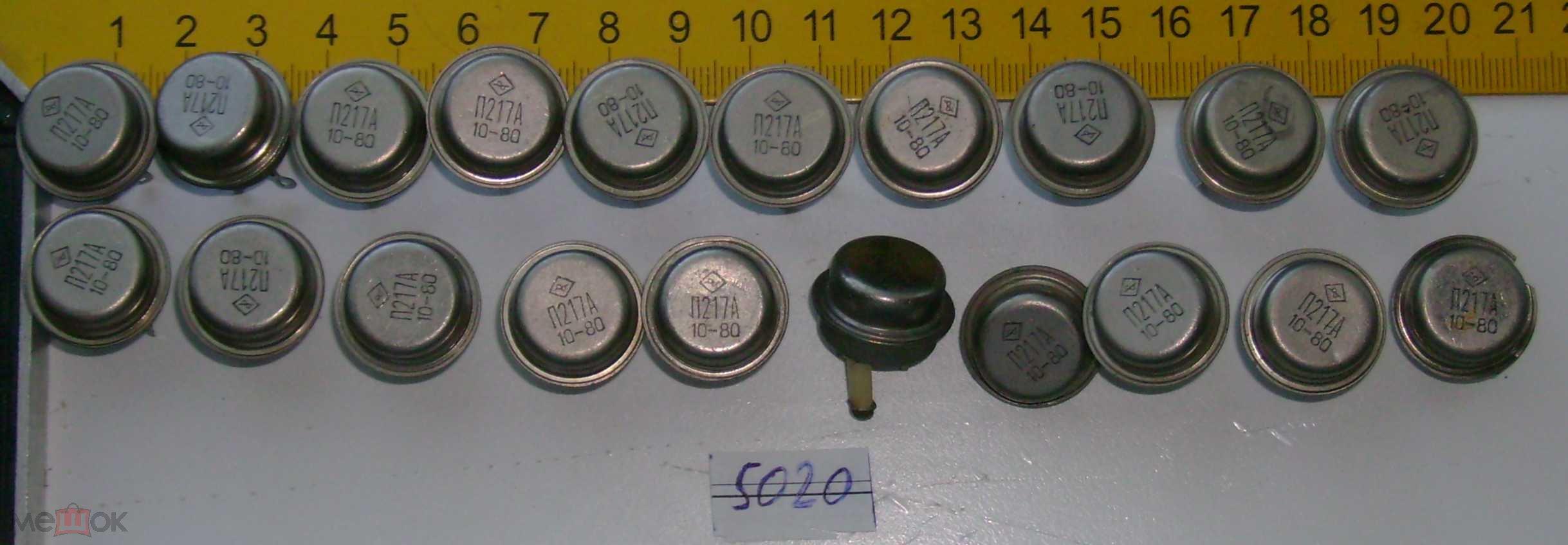 Транзистор П217А 78 - 80 гг 14 новых + 6 б/у