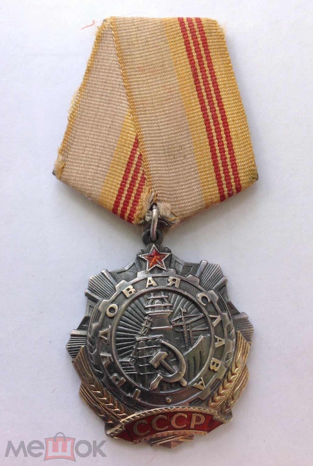Орден ТРУДОВОЙ СЛАВЫ 3 Степени, 301,423 Промзвено Запаянно на МД, 1978 й Год, Оригинал