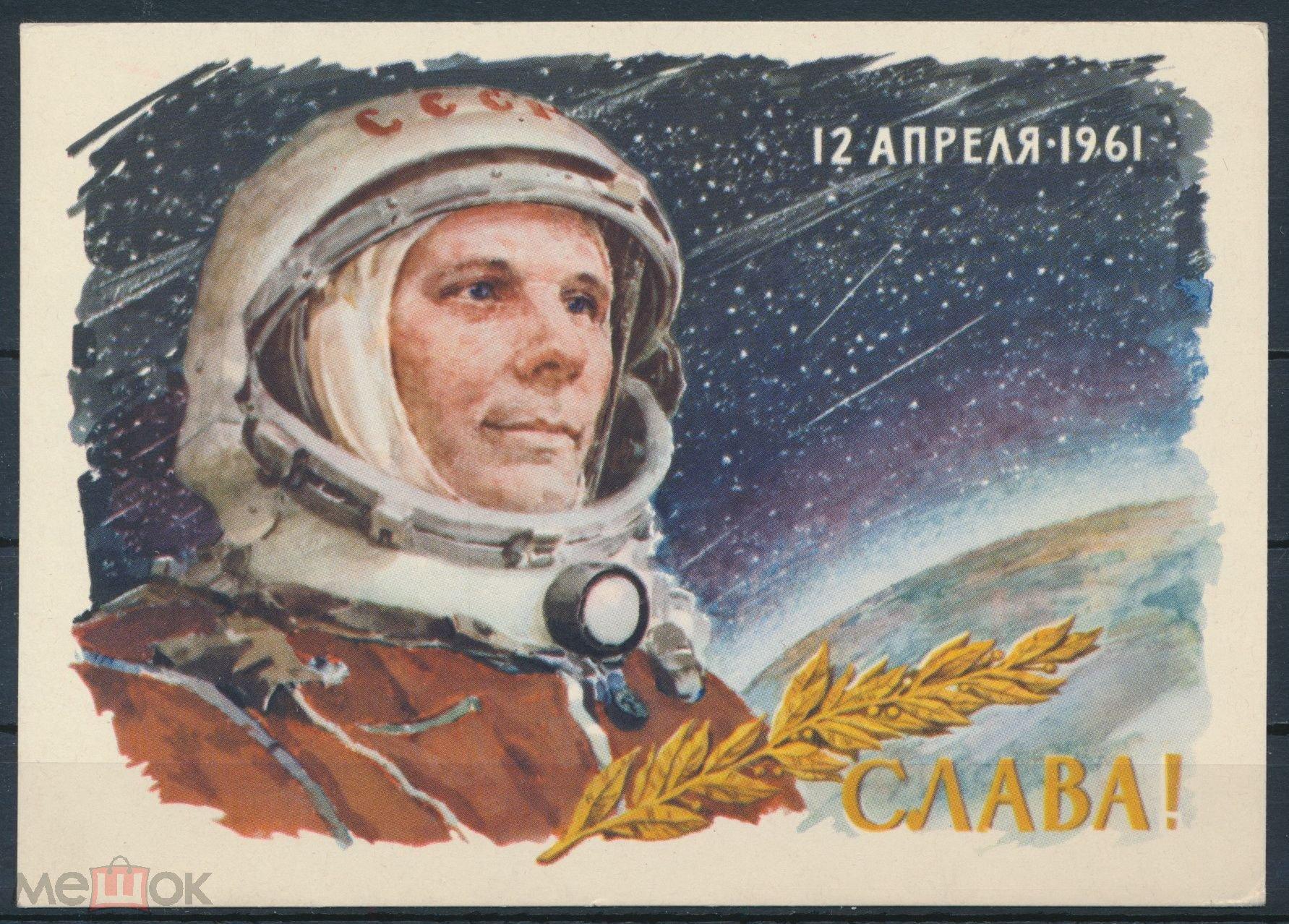 Гагарин на открытках, открытках розы