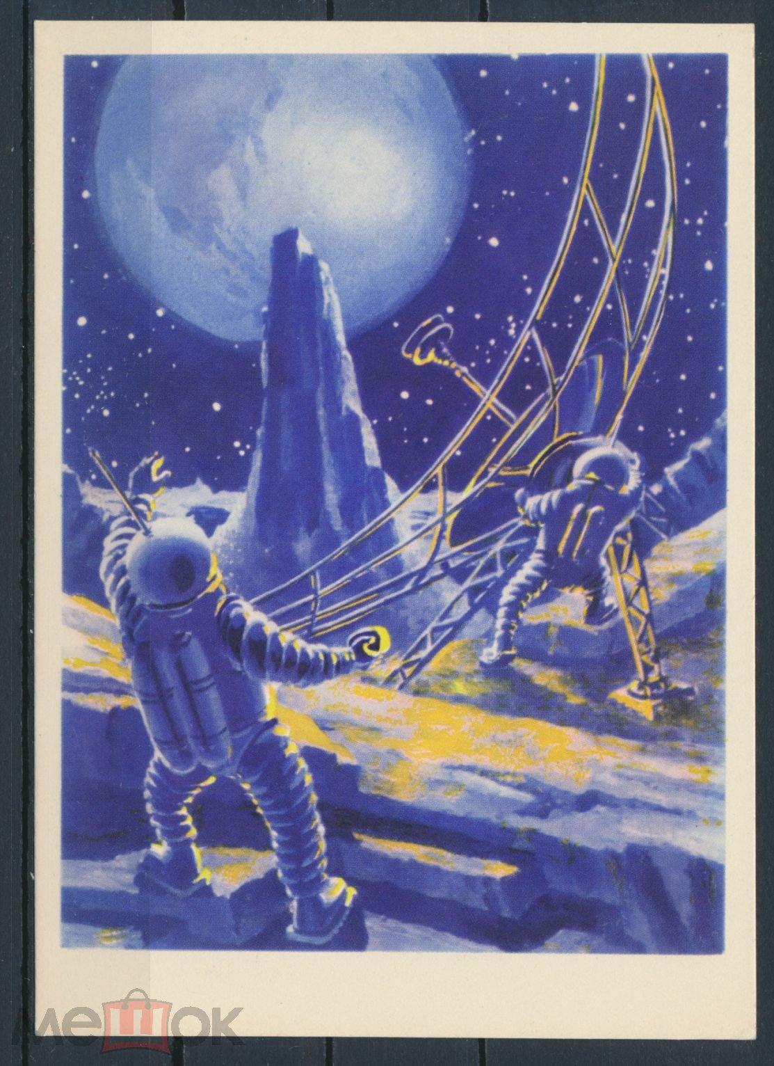 Открытки дню, советская открытка о космосе