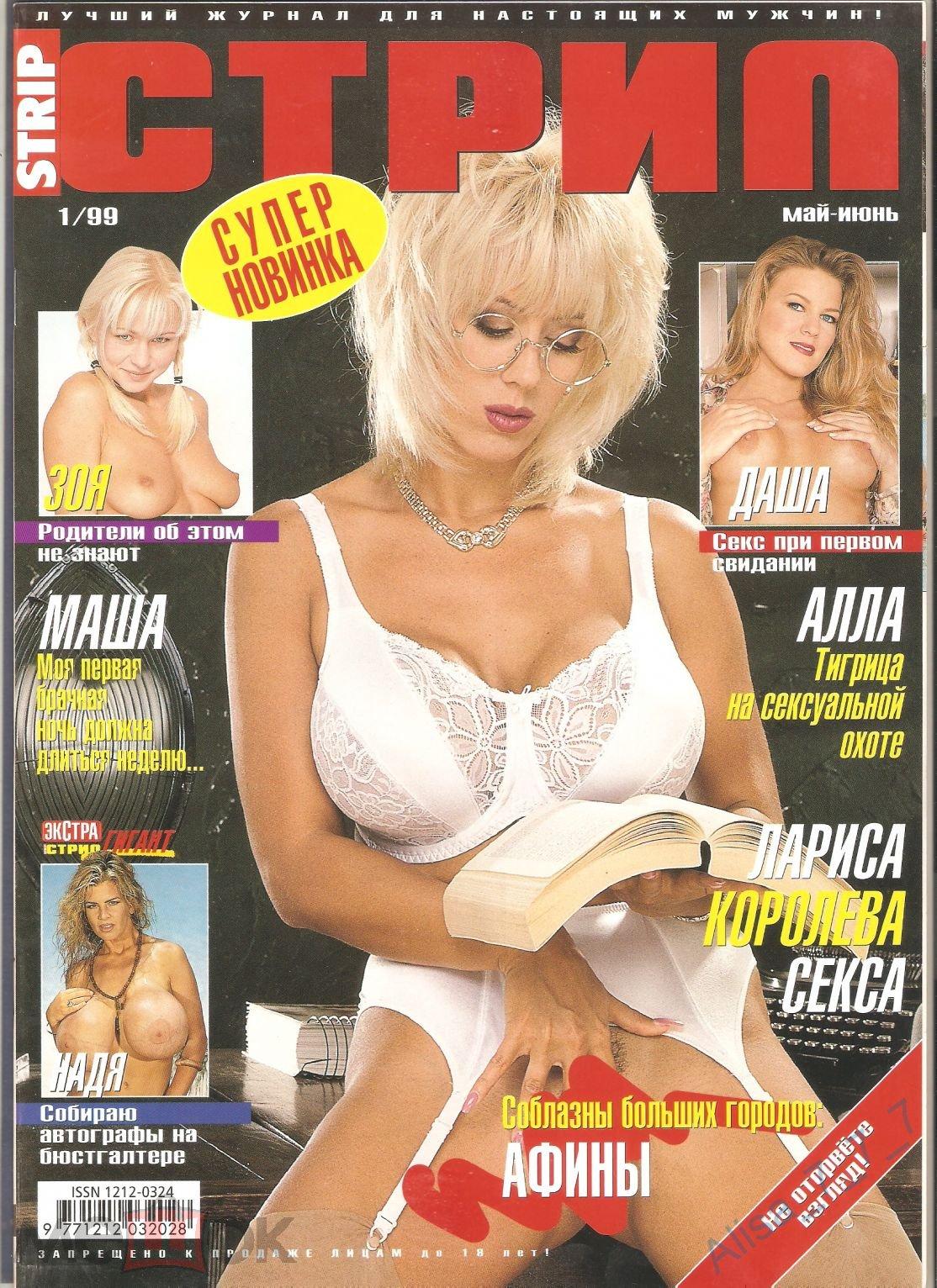porno-zhurnali-v-internete-onlayn-galerei-vuayeristi-zhenskoe-foto