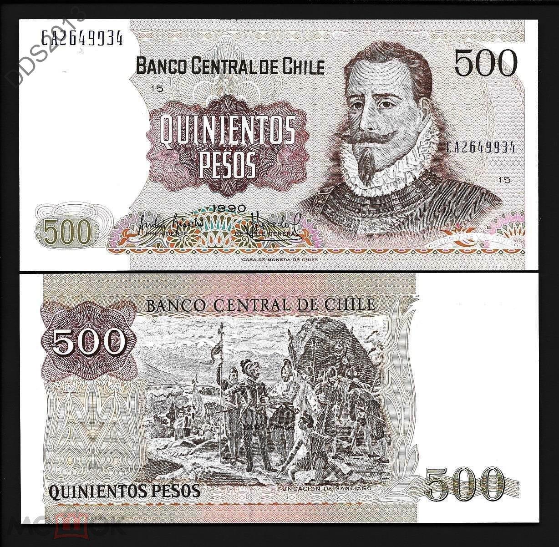 Чили 500 песо 1990 года  P-153b   XF