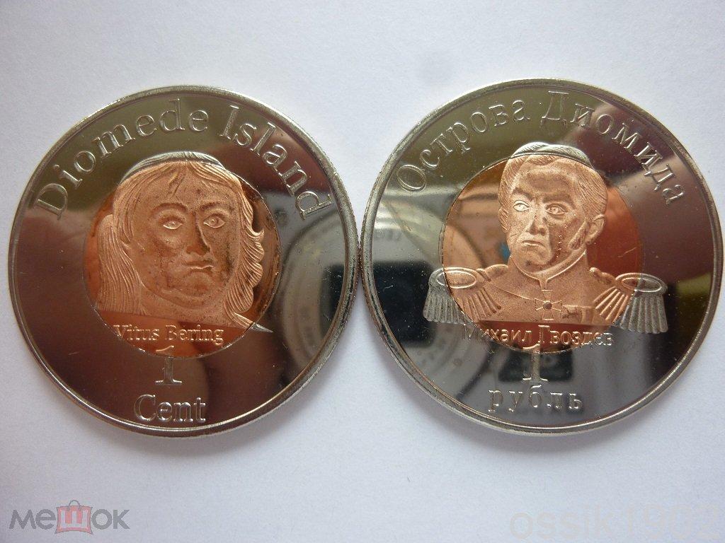 NEW!! Набор 2 монеты Острова Диомида (Гвоздева). 1 рубль и 1 цент 2015г. Витус Беринг. АНЦ. NIN