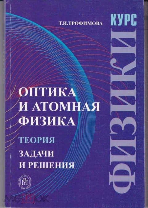 Т и трофимова курс физики решение задач егэ математика решение задач на скорость