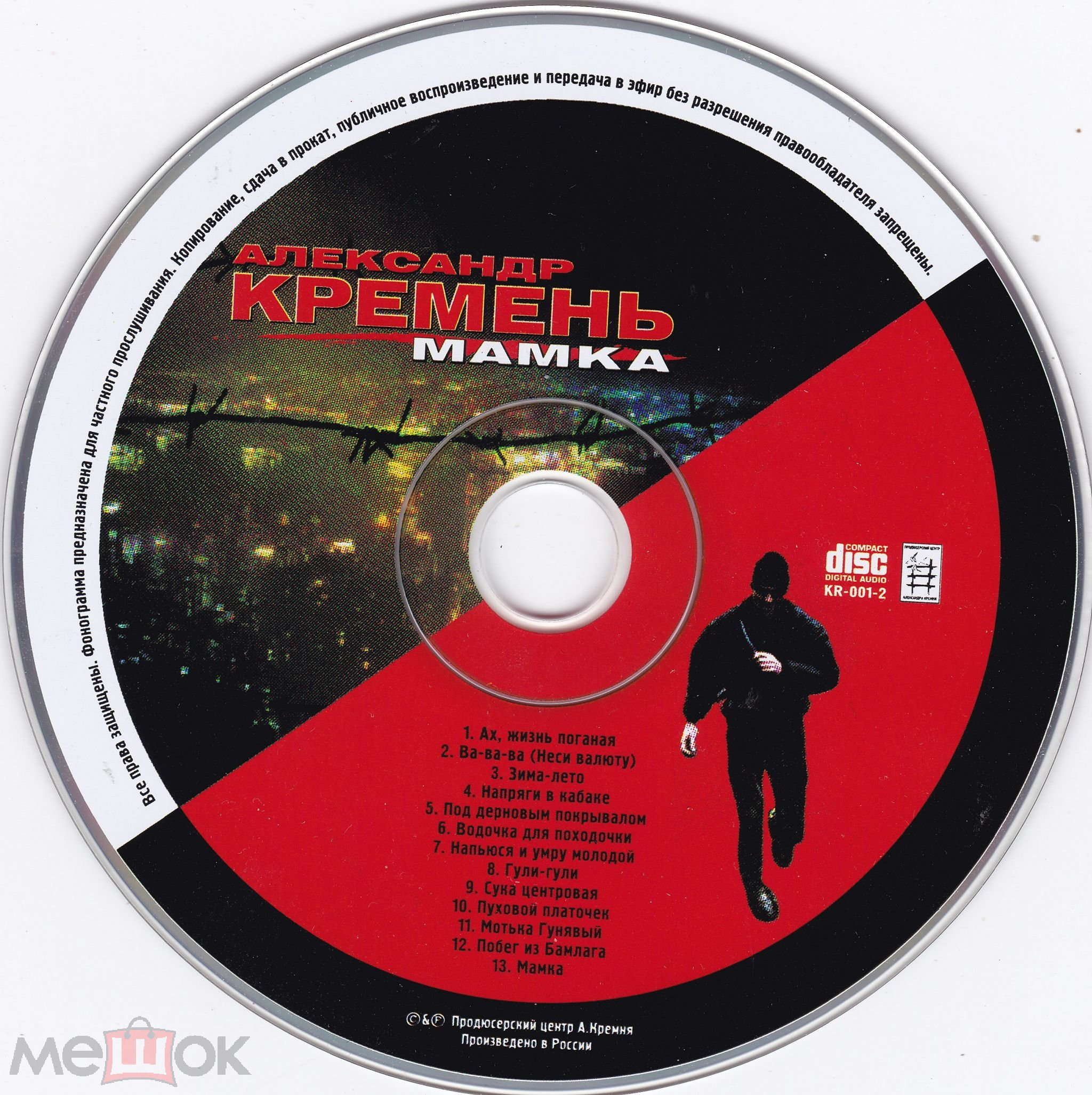 Александр Кремень - Мамка (CD 2002)