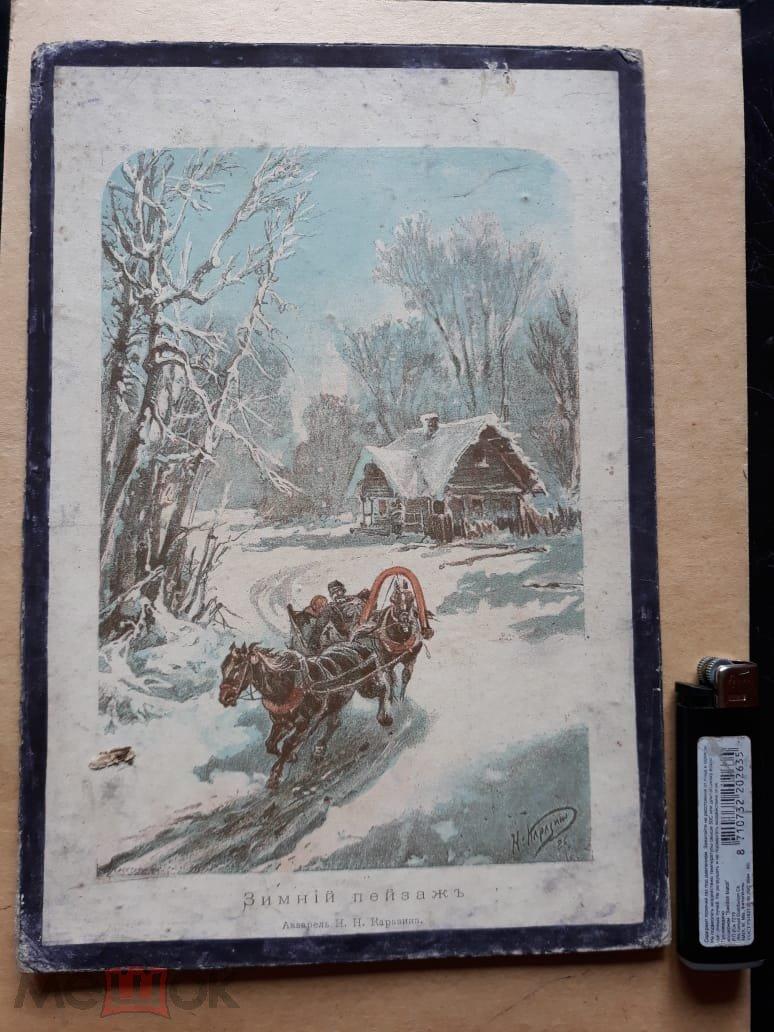 Новый, открытка каразин охотники