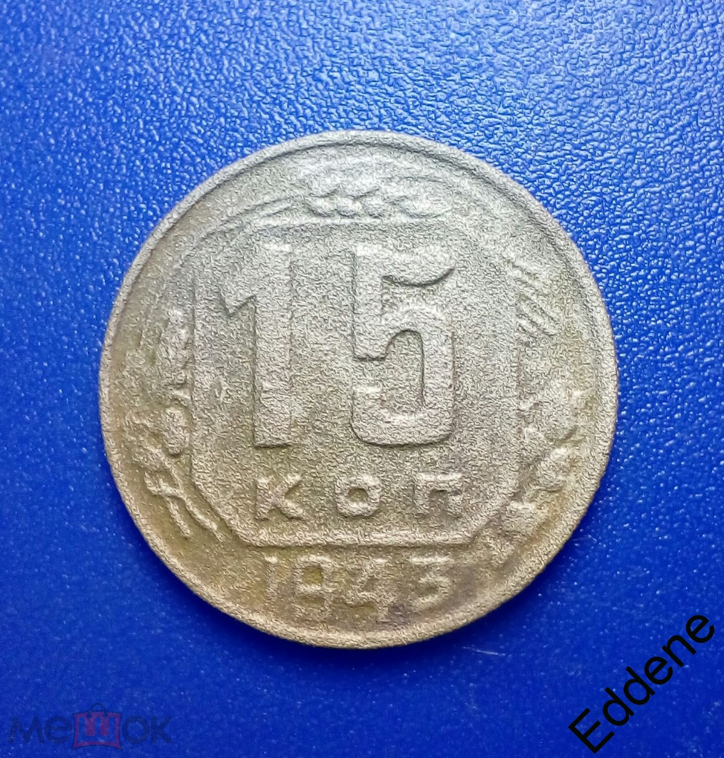 15 копеек 1943 года. С рубля.
