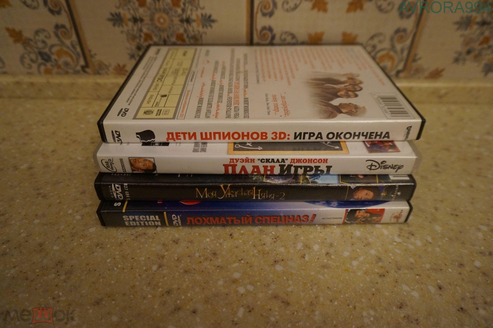"""DVD """" Лохматый спецназ """","""" Моя ужасная няня -2"""".План игры """","""" Дети шпионов 3-D, 4 диска, цена за всё"""