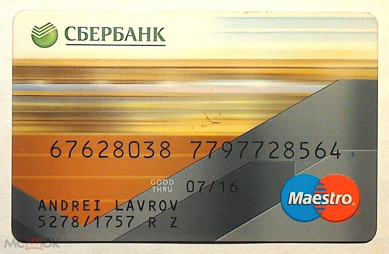 Распродажа с рубля! Карта СБЕРБАНК  Express Card