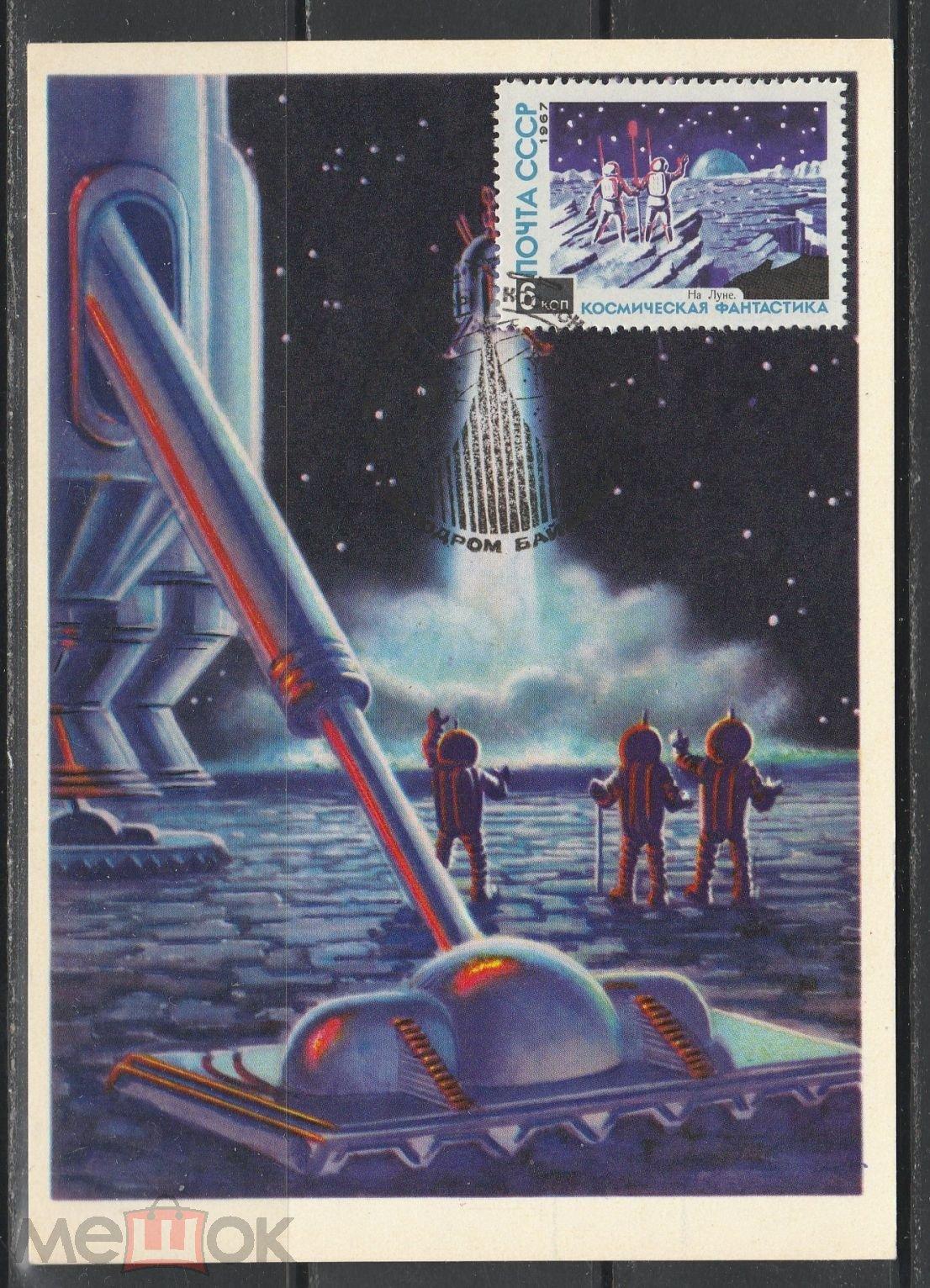 День космонавтики открытки ссср, для скрапбукинга музыкальную