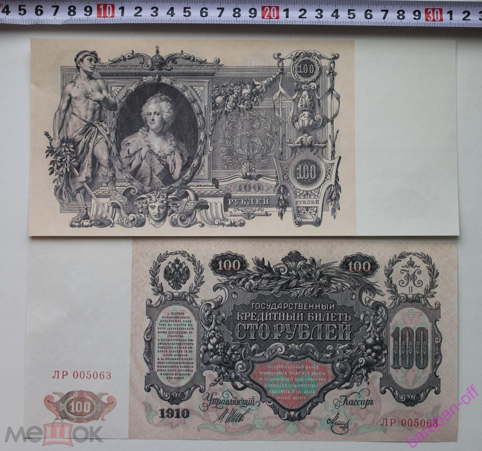 100 РУБЛЕЙ 1947. 100 РУБЛЕЙ 1910 500 РУБЛЕЙ 1912 ТРИ РЕДКИЕ БОНЫ