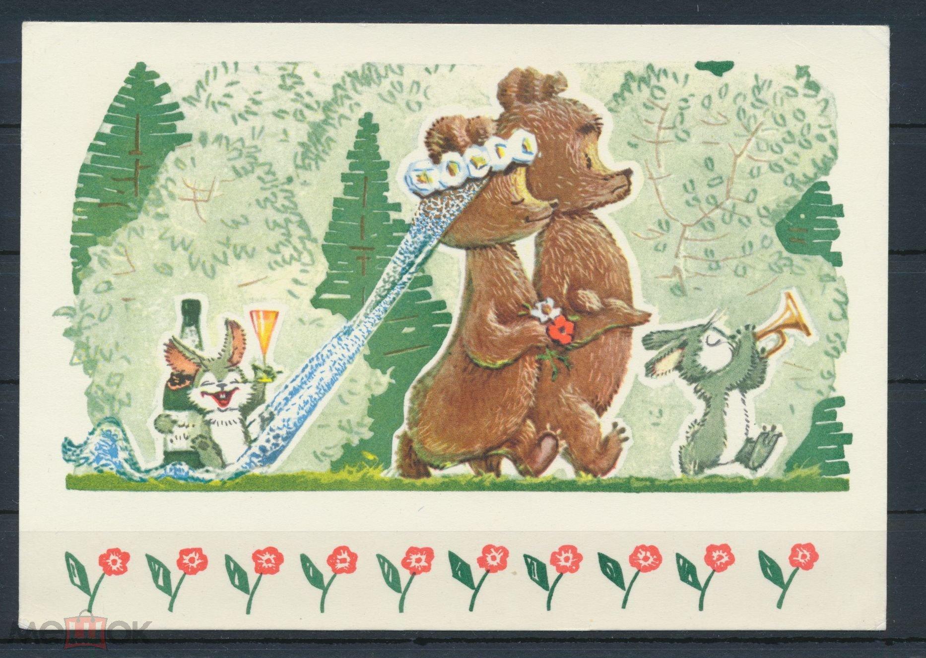 Днем рождения, советские открытки с годовщиной свадьбы