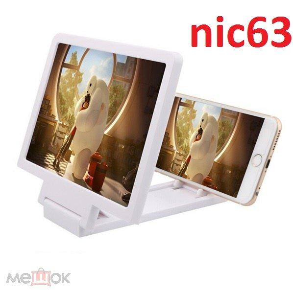 3Х кратная Большая Лупа 3D стенд увеличительное стекло 18 см х 15 см