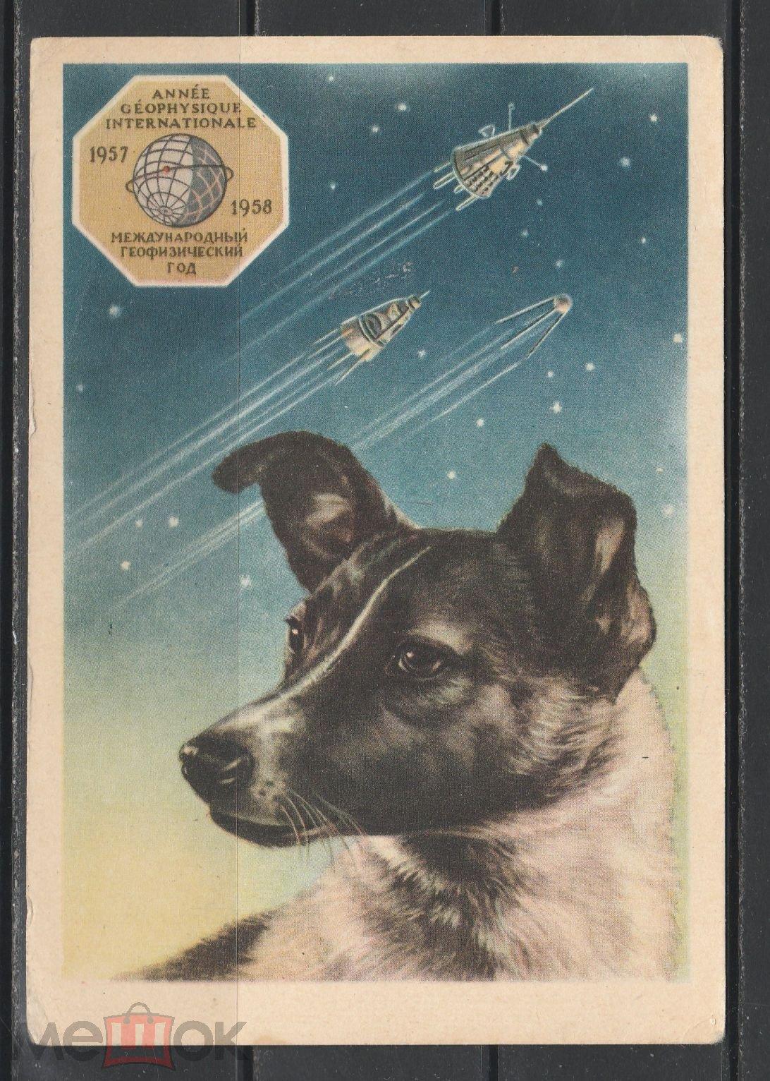 Почтовые открытки космос