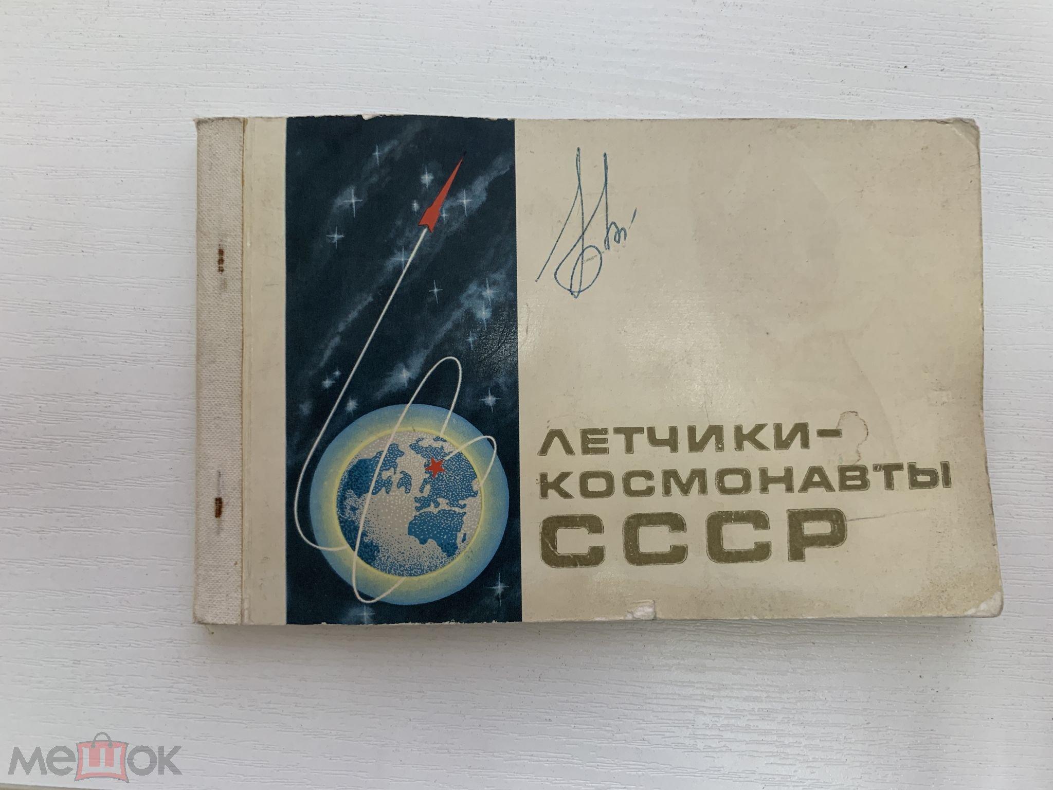 Открытка летчику-космонавту, моя маленькая пони