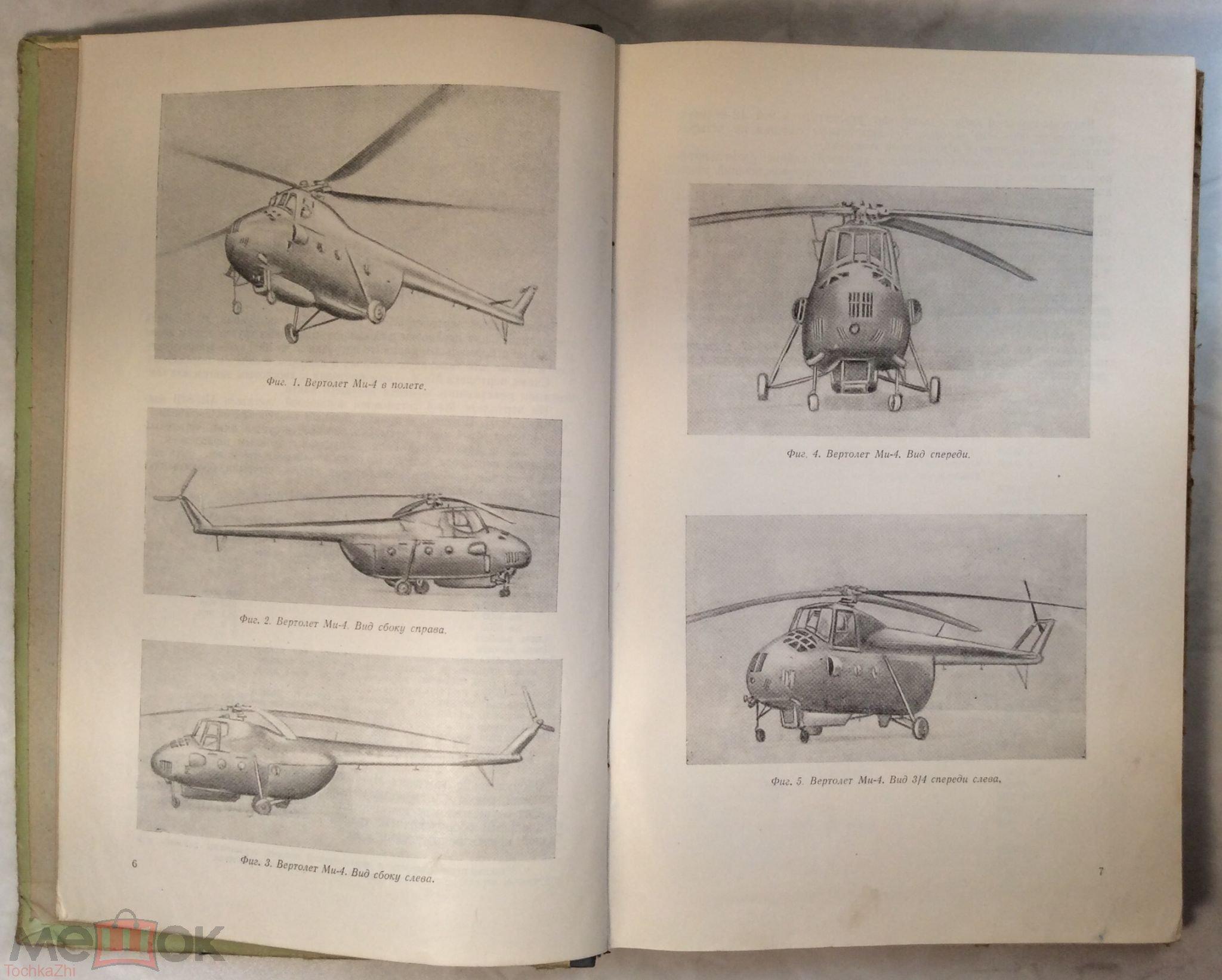 Вертолет Ми-4. Техническое описание. Для служебного пользования. Экз. №1865.
