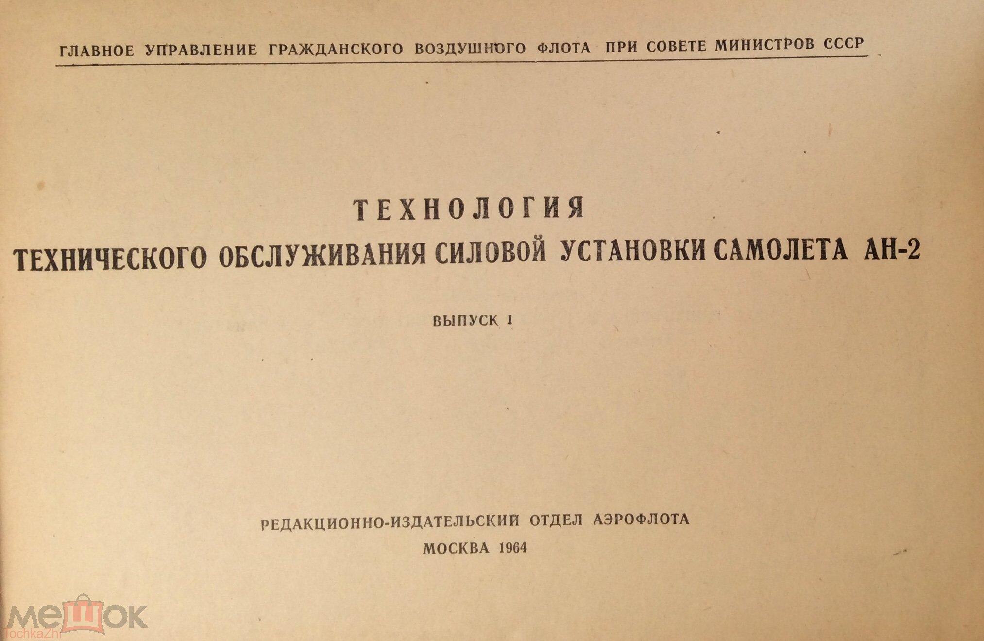 Технология технического обслуживания силовой установки самолета АН-2. Выпуск 1.