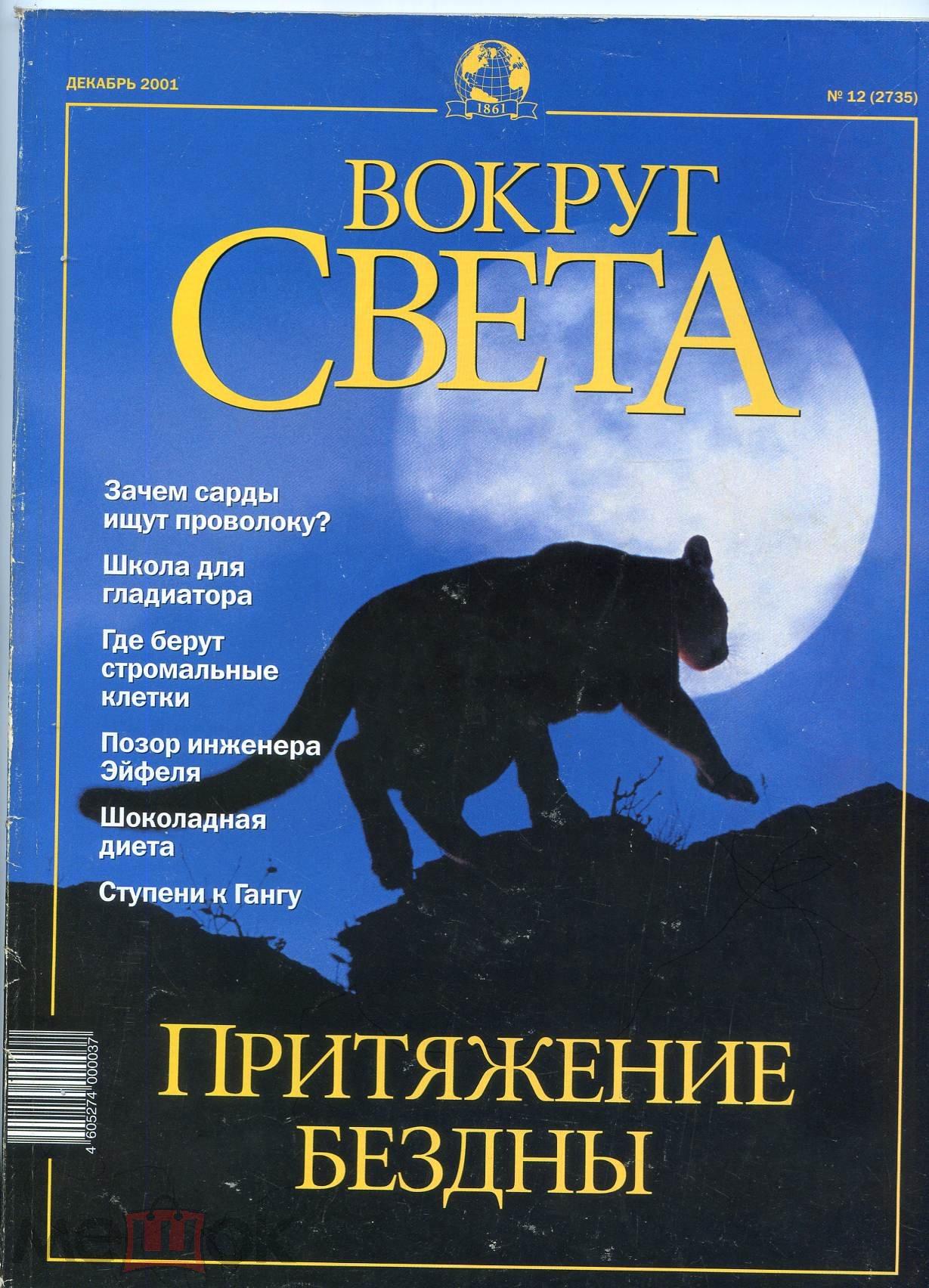 Вокруг света № 12 декабрь 2001 г.