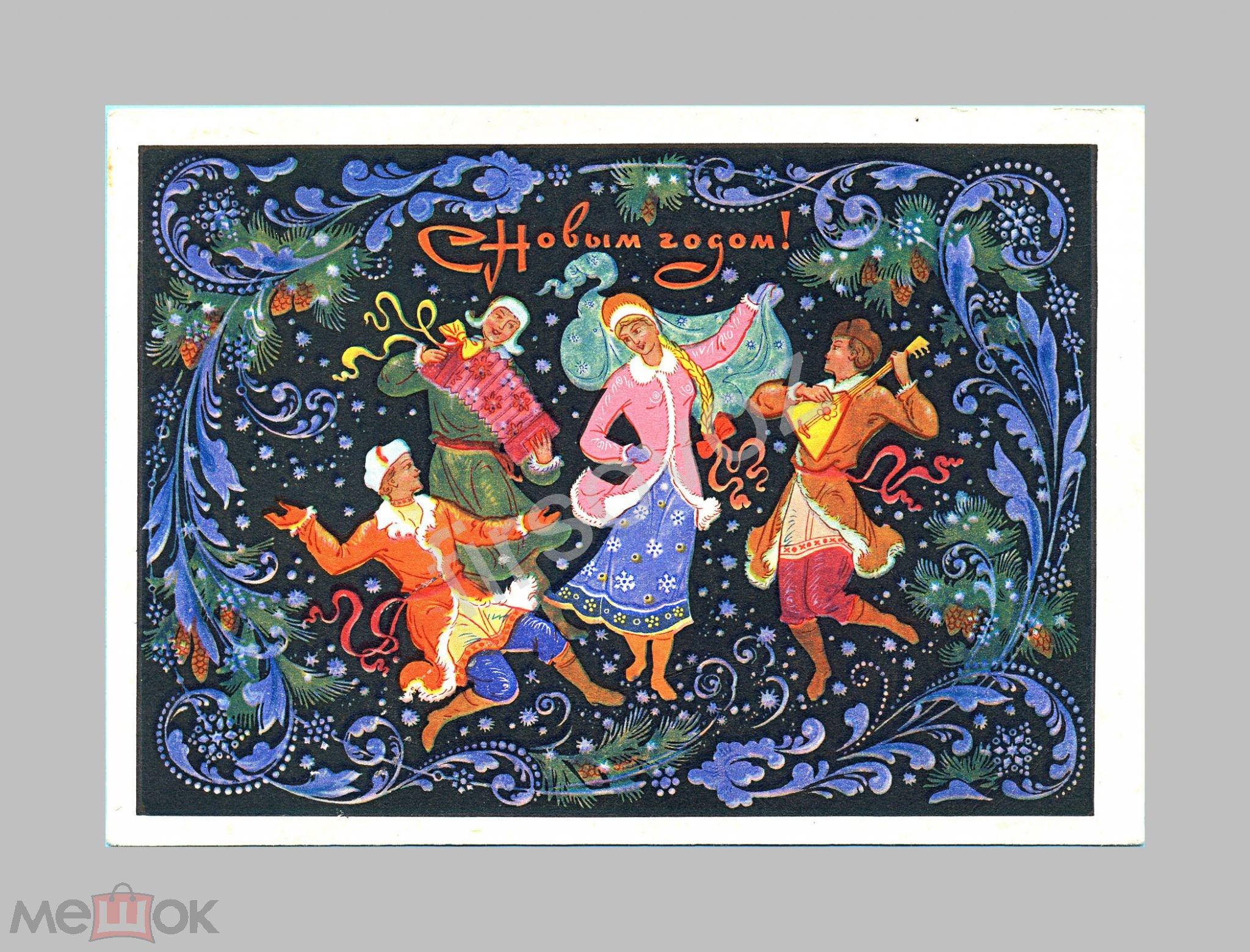 Советская открытка 1966, картинки космос картинки