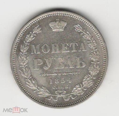 1 рубль 1854 спб нi  состояние UNC