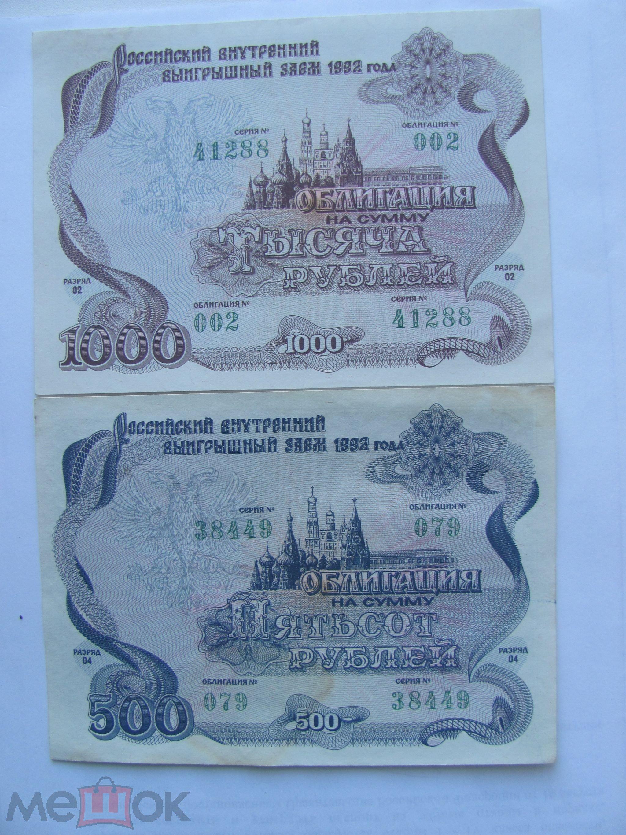 облигация внутреннего займа 1992 года цена зайти на яндекс деньги по номеру кошелька