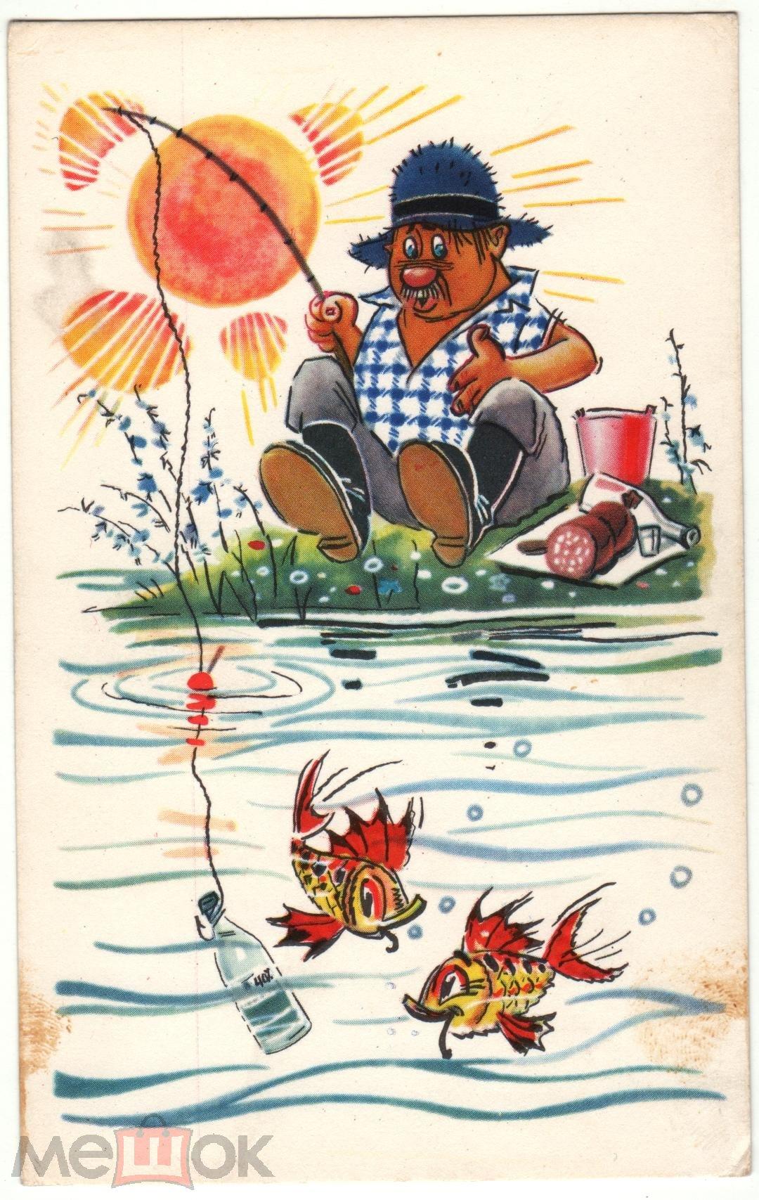 Открытка с детьми рыбаку