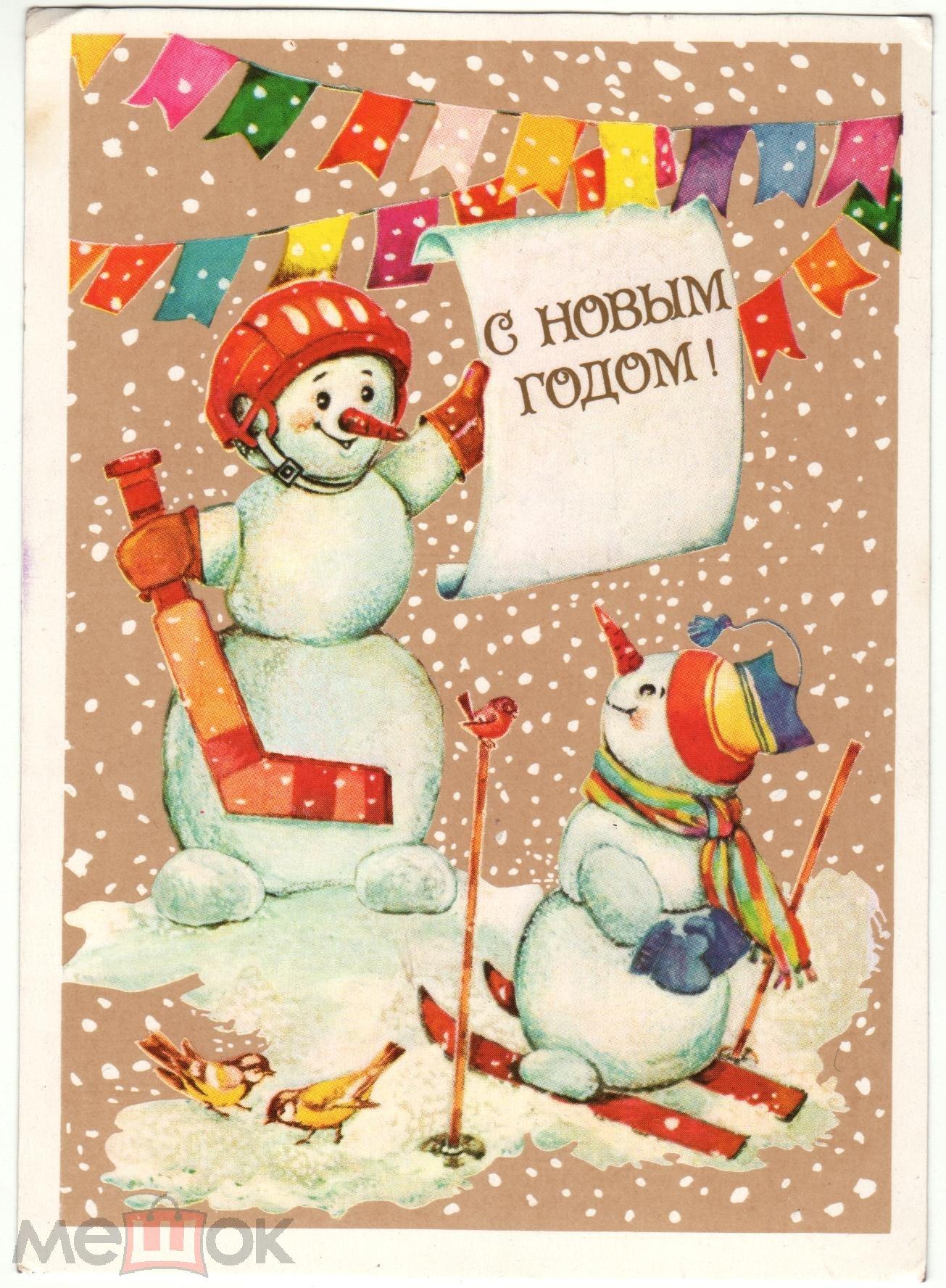 Чистые открытки ссср, открытка спокойной ночи