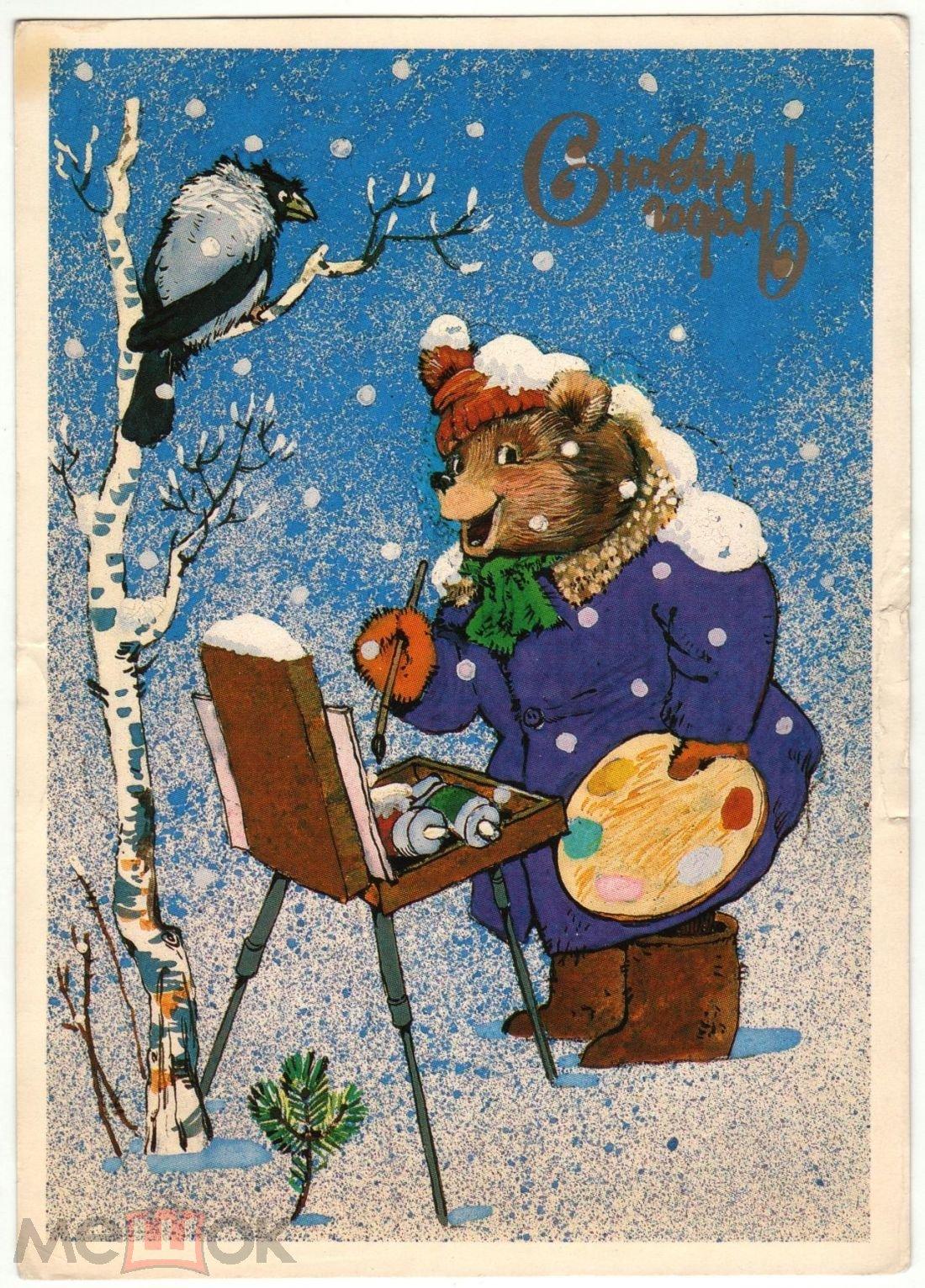 Художники открытки с новым годом, сделать