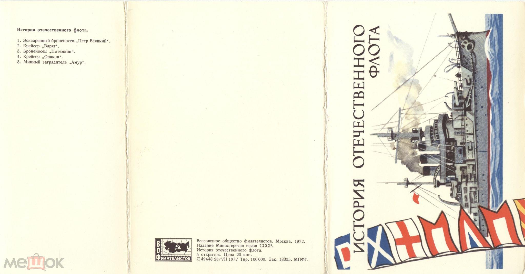 Страховщику открытка, открытки из истории отечественного флота