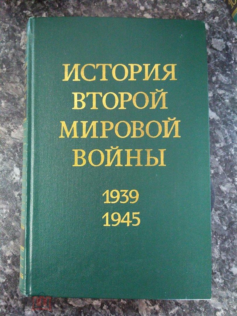 С РУБЛЯ ! История второй мировой войны 1939-1945. 12 томов в футлярах + карты. СОСТОЯНИЕ !