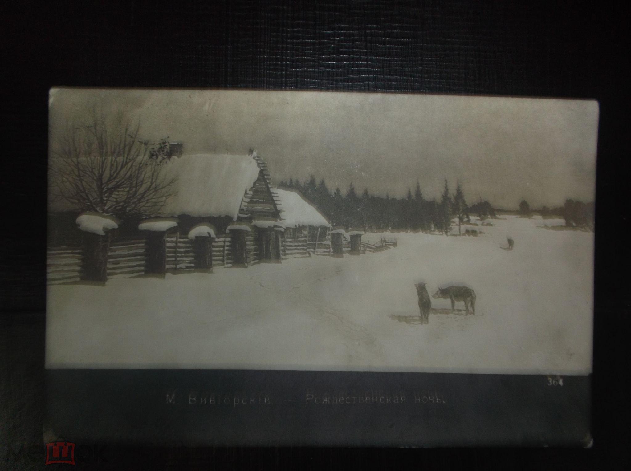 Открытки 1917г, старый