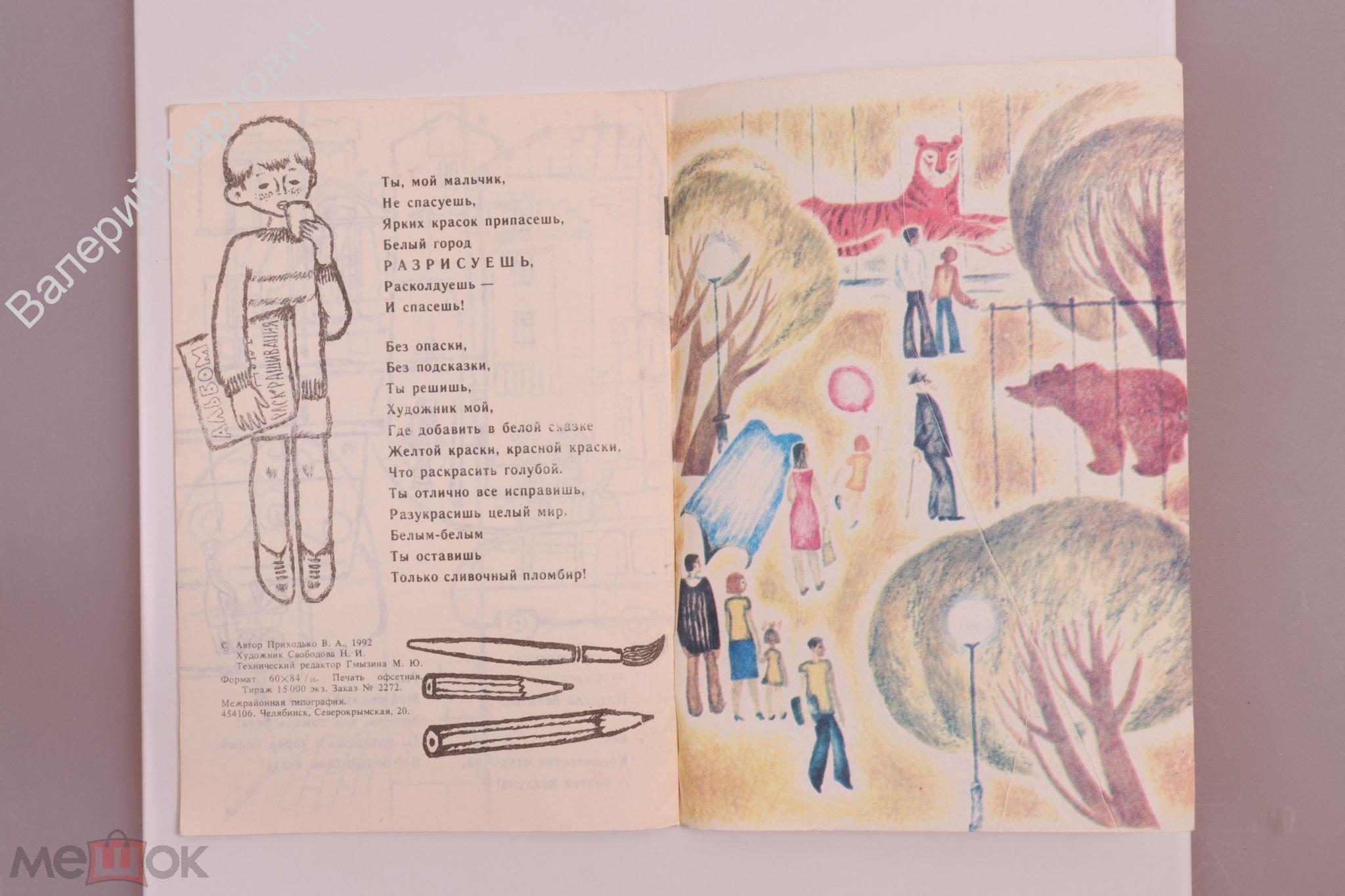 Приходько В. Белый город. Худ. Свободова Н.И. Челябинск. 1992 г. (Б6904)