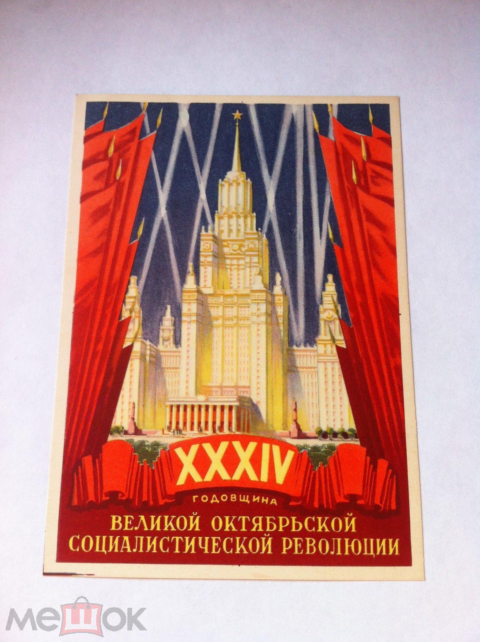Открытка 101 годовщина великой октябрьской социалистической революции