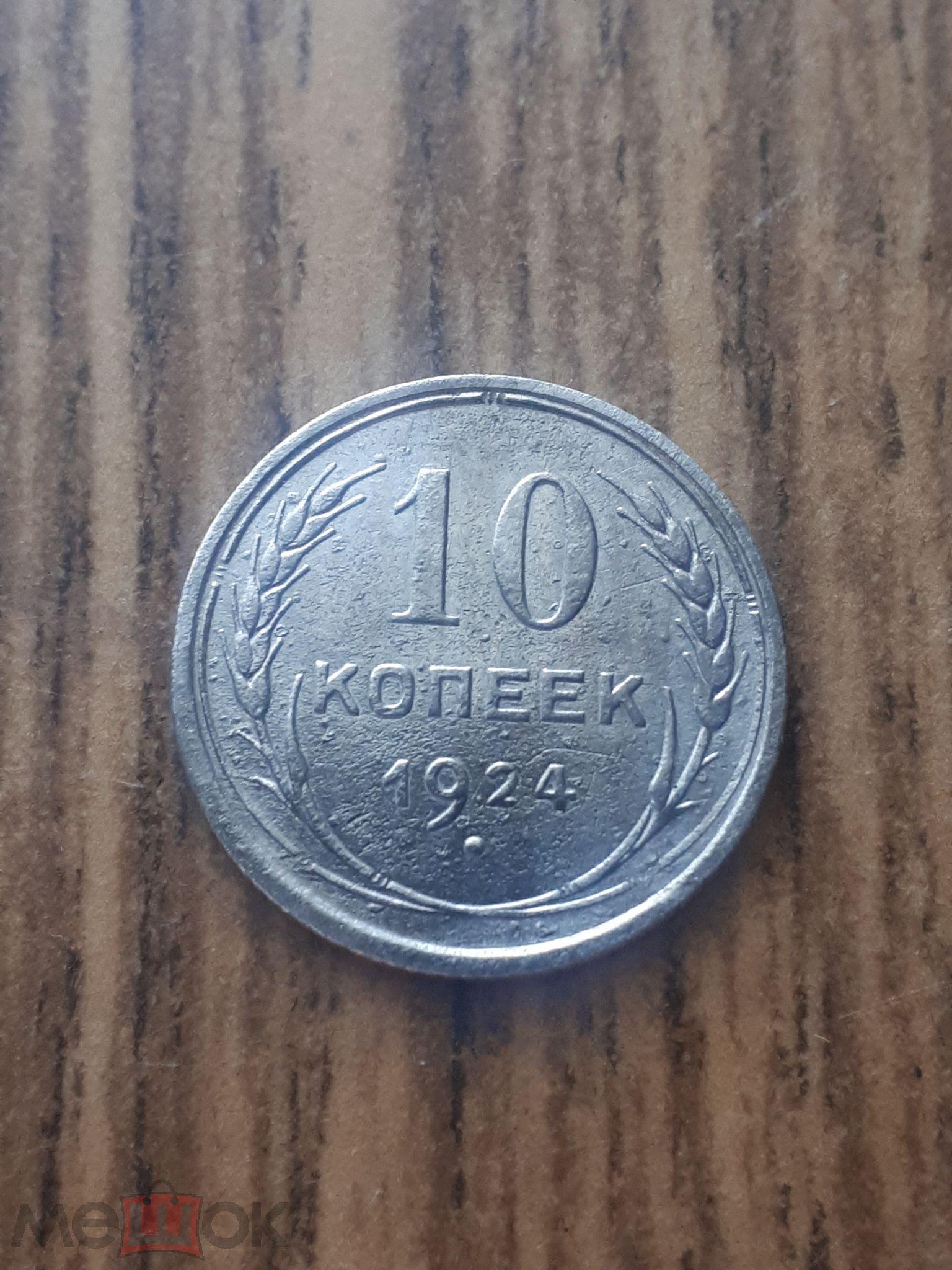 10 копеек 1924 сохран недорого