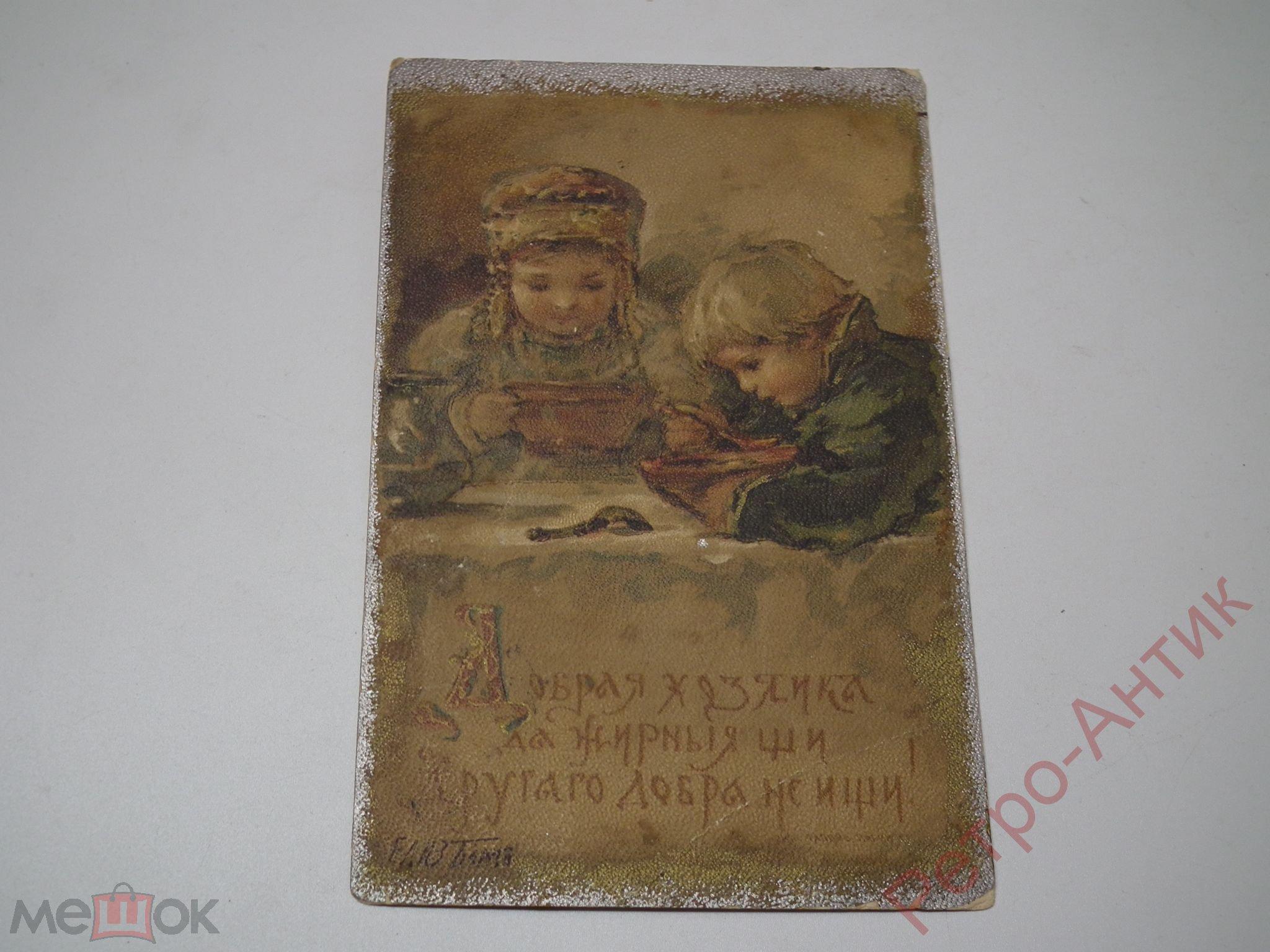 Редкие царские открытки
