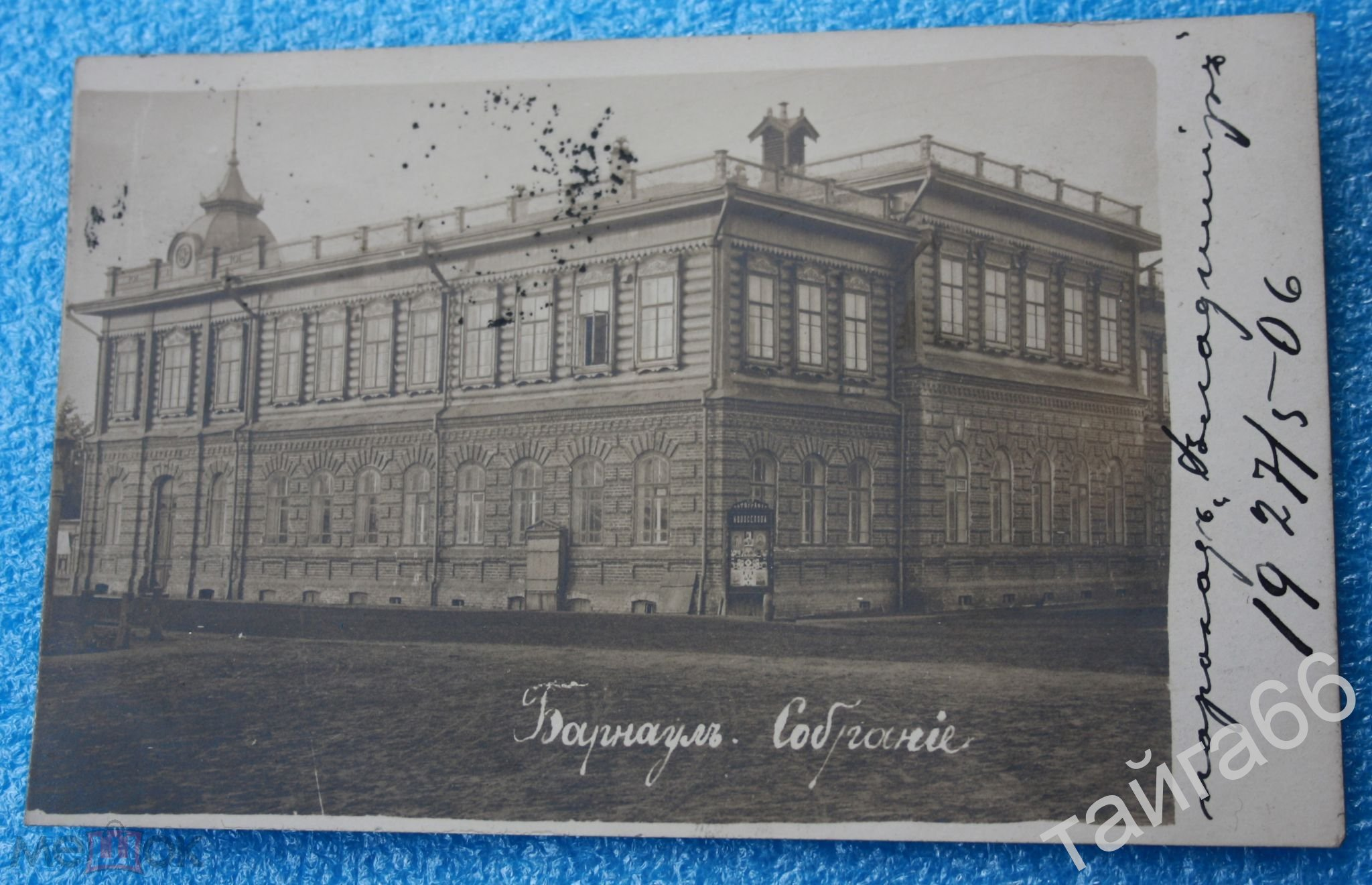Открытка барнаул магазин, открытка