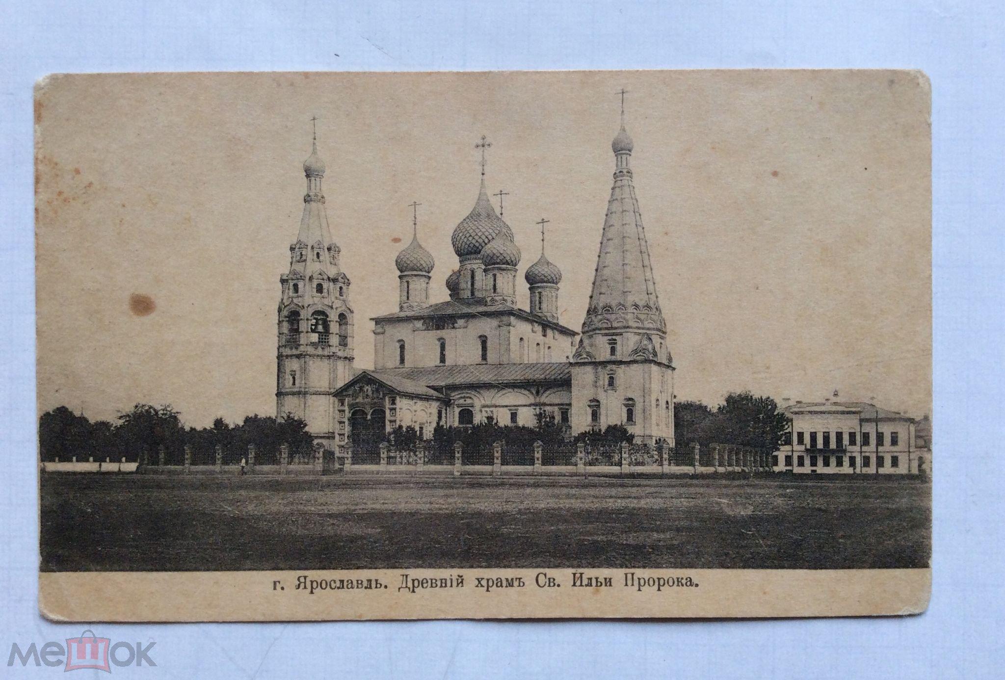 Старая открытка ярославль, покупкой