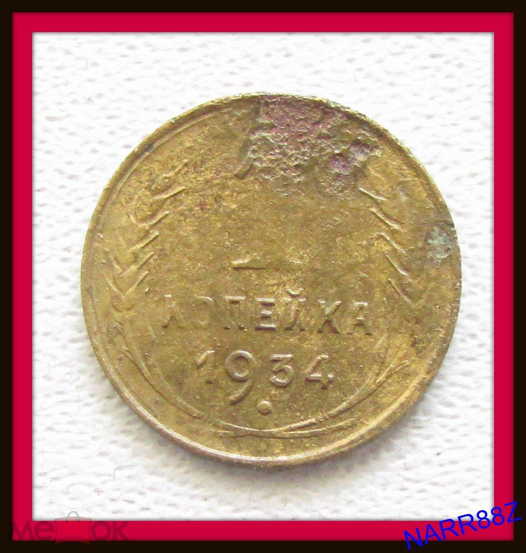 1 копейка 1934 год - НЕмыта и НЕчищена - G-128