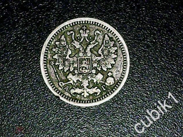 5 копеек 1889 г. Александр III
