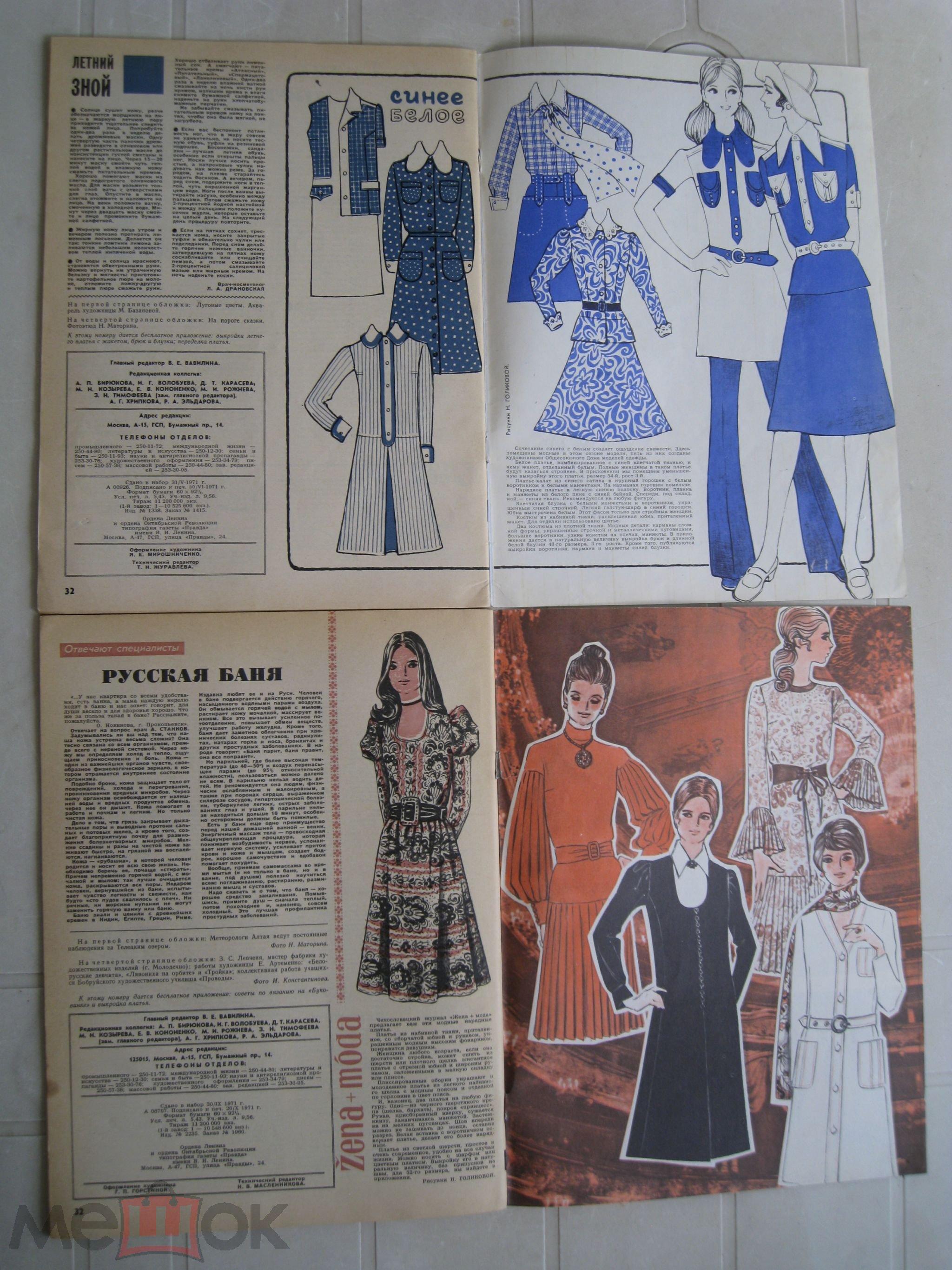 Журнал Работница 1971 г. №1-12 Годовой комплект Дети Мода Выкройки Домоводство Реклама Винтаж Соцарт