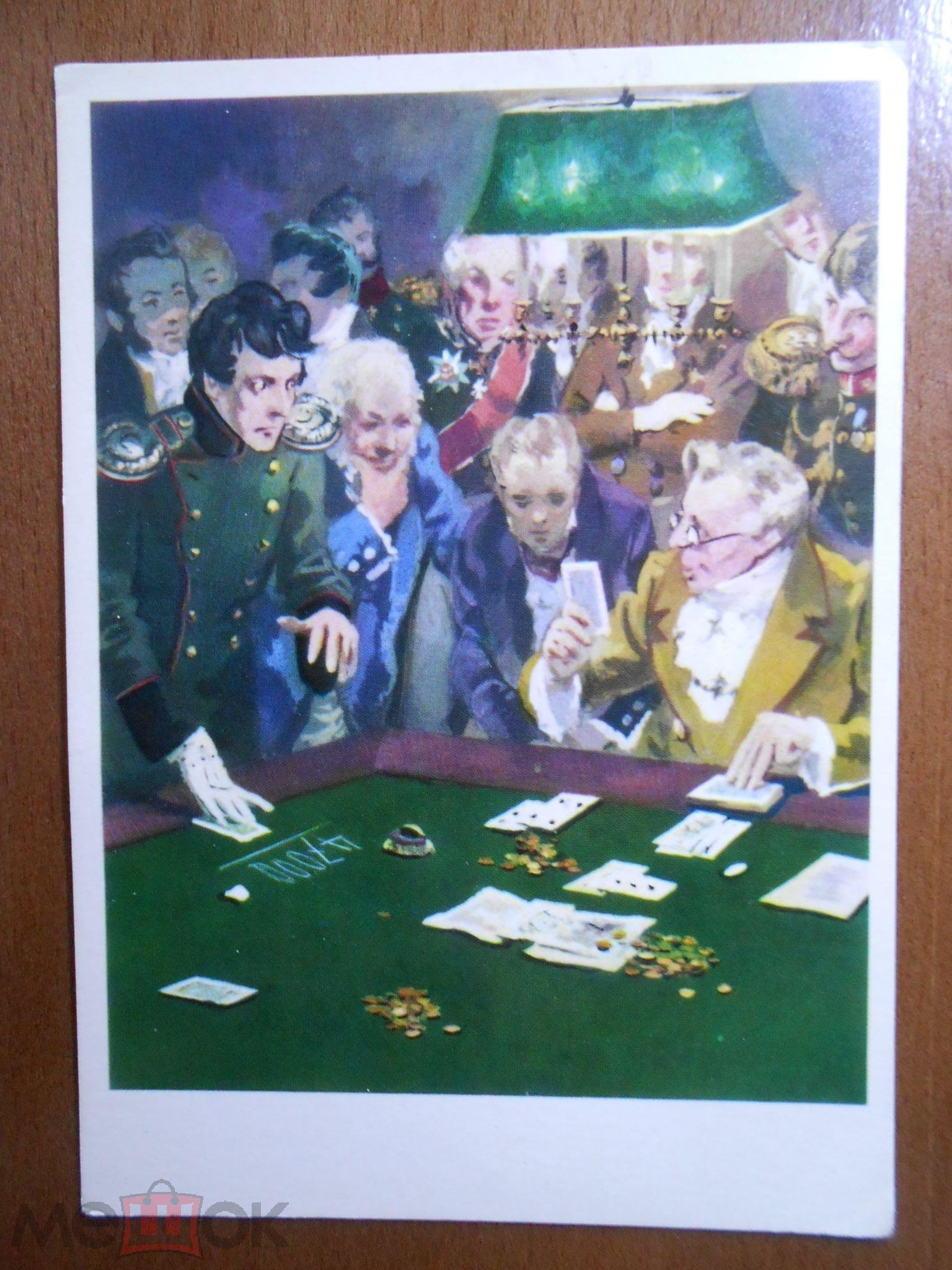 как пиковая картами дама играть
