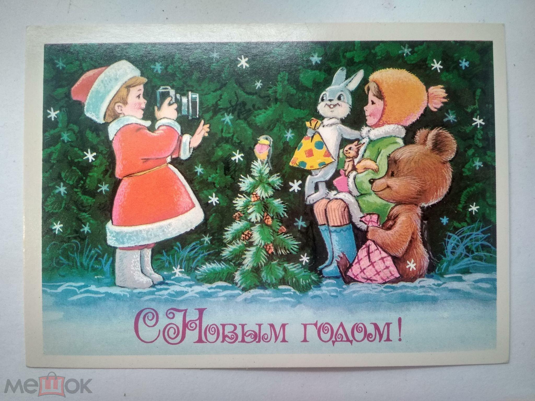 Сделать, открытка зарубин с новым годом 1980
