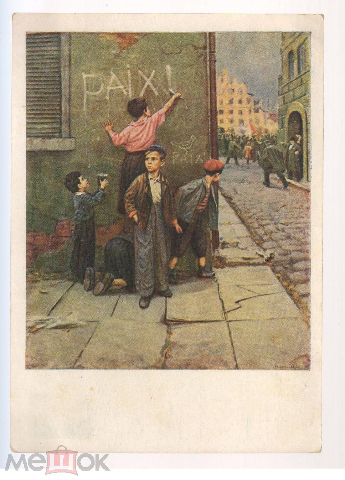 Почтовые открытки 1952 года