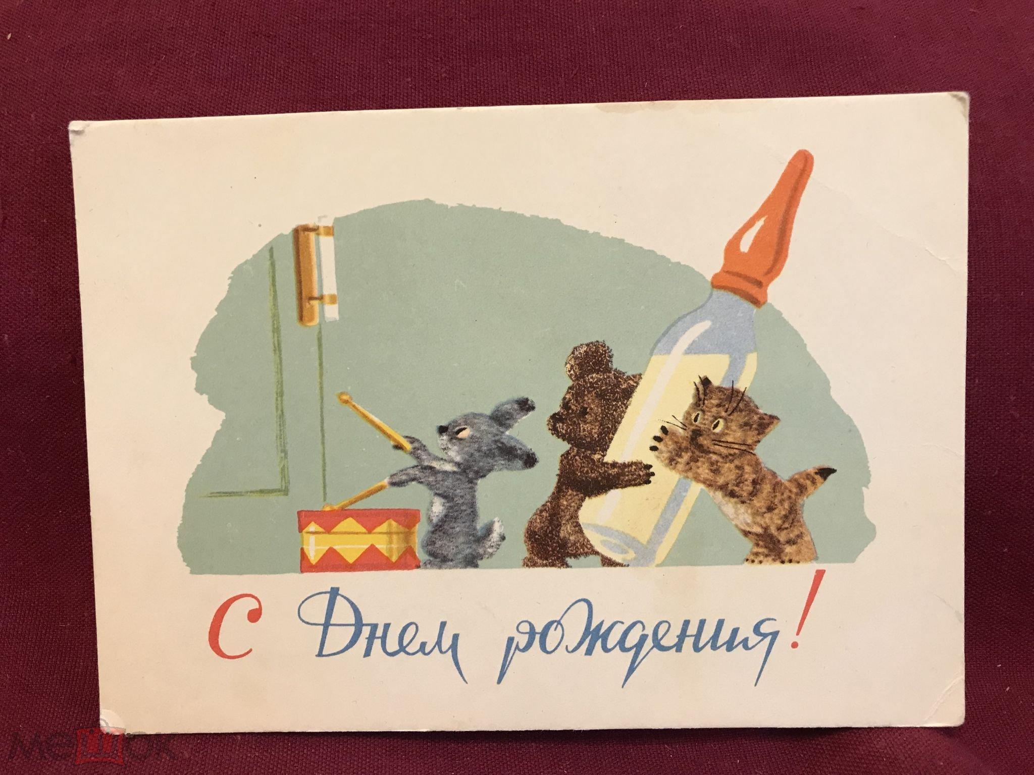 Открытка новым, зарубин открытка 1964